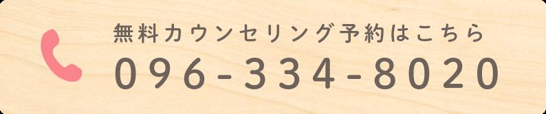 096-334-8020