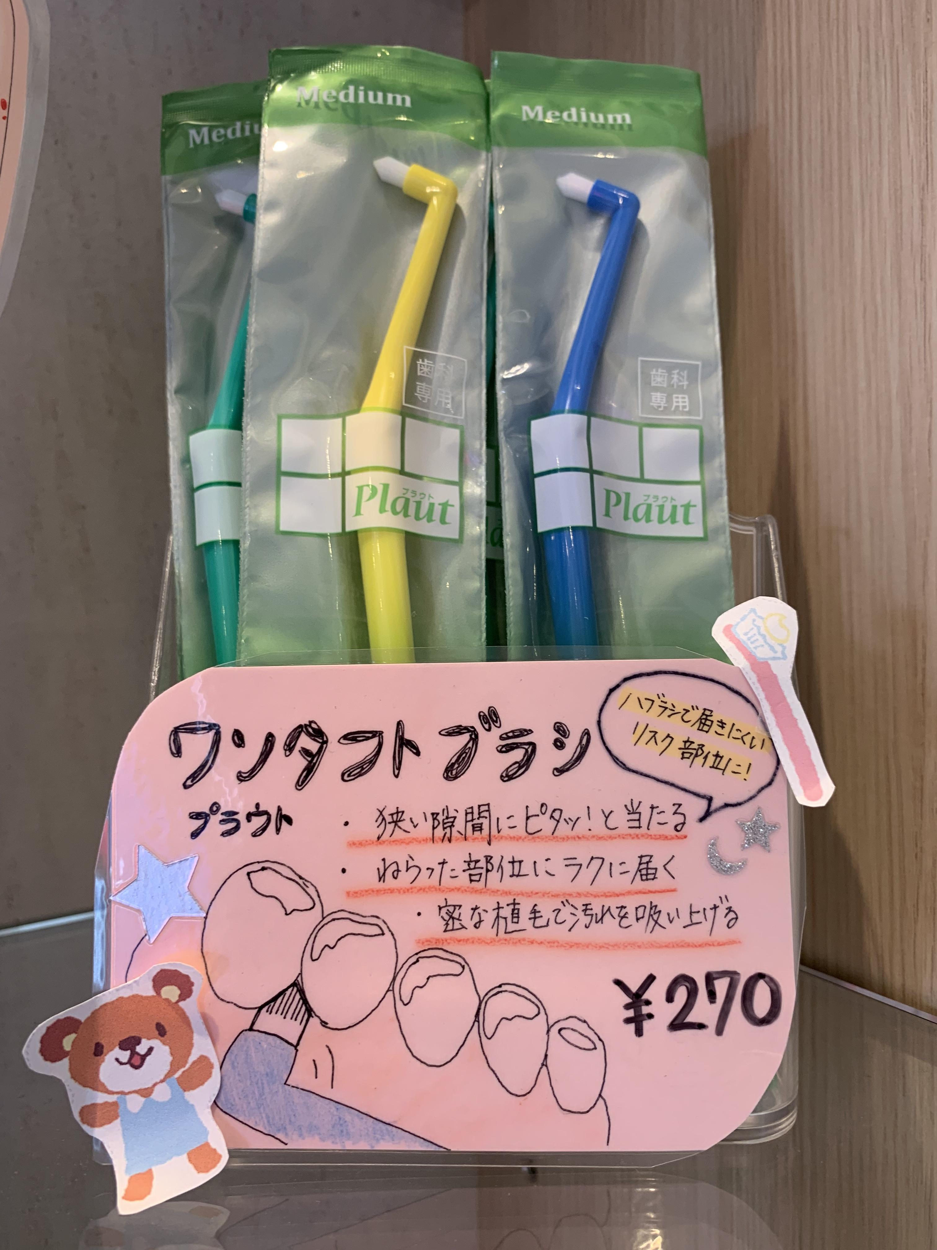 口腔ケアグッズ(4)